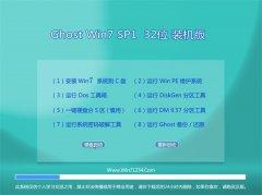 通用系统Win7 32位 免费装机版 2021.04