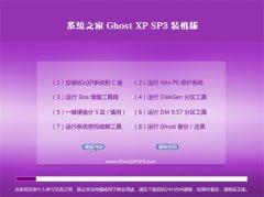 系统之家Windows xp 多驱动装机版 2021.04