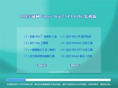 999宝藏网Win7 增强装机版64位 2021.04
