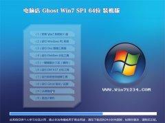 电脑店Ghost Win7 64位 青年装机版 2021.04