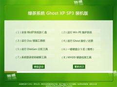 绿茶系统Windows xp 优化装机版 2021.04