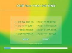 大白菜Windows8.1 32位 新机装机版 2021.04