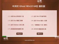 中关村Win10 64位 纯净装机版 2021.04