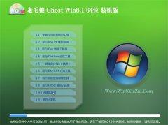 老毛桃Ghost Win8.1 64位 珍藏装机版 2021.04