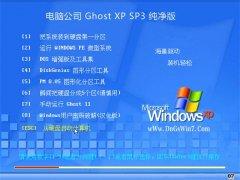 电脑公司WinXP 精英纯净版 2021.04
