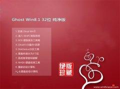 通用系统Win8.1 内部纯净版32位 2021.04