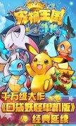 宠物王国外传游戏v6.463 vip官网版