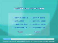 999宝藏网WinXP 大师装机版 2021.06