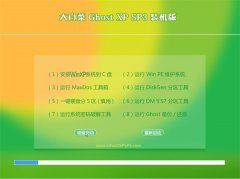 大白菜Windows xp 多驱动装机版 2021.06
