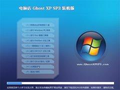电脑店Windows xp 体验装机版 2021.06