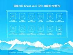雨林木风Win7 32位 大师装机版 2021.06