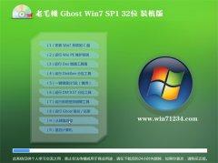 老毛桃Win7 稳定装机版32位 2021.06