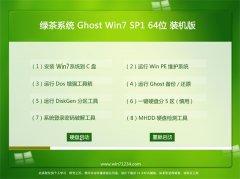 绿茶系统Win7 64位 精选装机版 2021.06