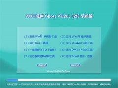 999宝藏网Win8.1 专业装机版 2021.06(32位)