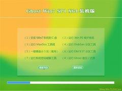 通用系统Win7 64位 完美装机版 2021.06