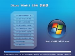 通用系统Win8.1 官网装机版 2021.06(32位)