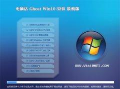 电脑店Win10 32位 安全装机版 2021.06