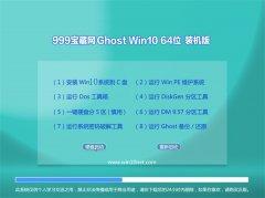 999宝藏网Win10 64位 绝对装机版 2021.06