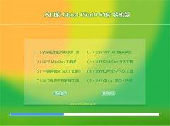 大白菜Win10 64位 完美装机版 2021.06