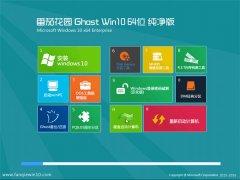 番茄花园Windows10 精选纯净版64位 2021.06