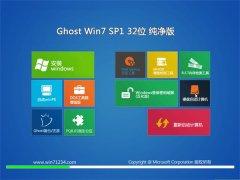 通用系统Ghost Win7 32位 精英纯净版 2021.