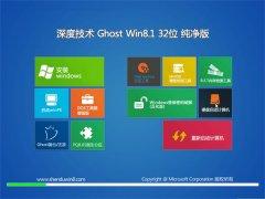深度技术Windows8.1 2021.06 32位 热门纯净版
