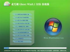 老毛桃Win8.1 32位 完整装机版 2021.06