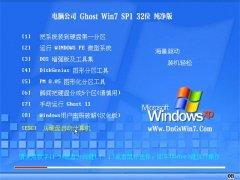 电脑公司Windows7 大神纯净版32位 2021.06