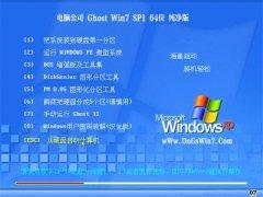 电脑公司Windows7 企业纯净版64位 2021.06