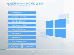 电脑公司Win10 32位 快速纯净版 2021.06