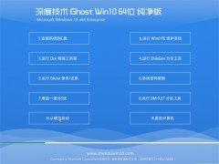 深度技术Ghost Win10 64位 老机纯净版 2021