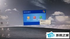 雨木林风Win7.1技巧:不注销重启就可切换账户的办法
