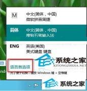飞飞Win7添加和删除写入法的办法