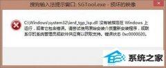 """家庭版Win7.1开机提示""""sgtool.exe损坏的映像""""怎么处理?"""