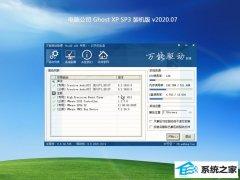 电脑公司WinXP 大师装机版 2020.07