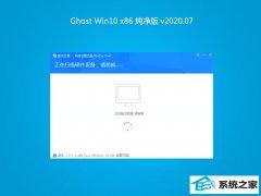系统之家Ghost Win10 32位 官网纯净版 2020.07