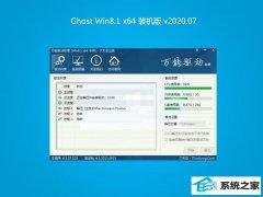 系统之家Win8.1 2020.07 64位 精英装机版