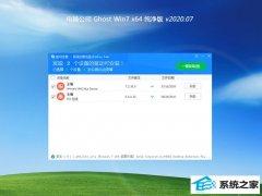 电脑公司Win7 64位 专业纯净版 2020.07