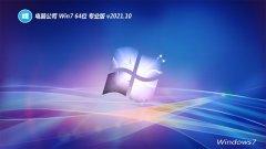 电脑公司最新win7 64位无卡顿优品版v2021.10
