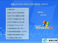 电脑公司Win10 64位 正式装机版 2020.11
