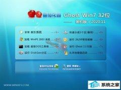 番茄花园Windows7 电脑城装机版32位 2020.1
